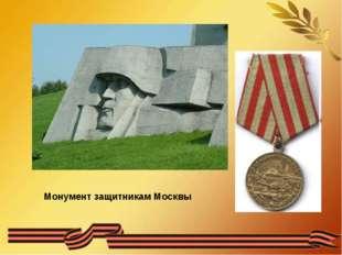 Монумент защитникам Москвы