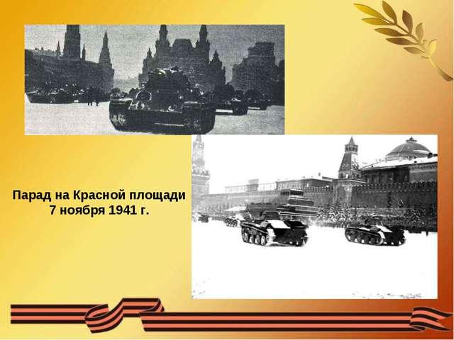 Парад на Красной площади 7 ноября 1941 г.
