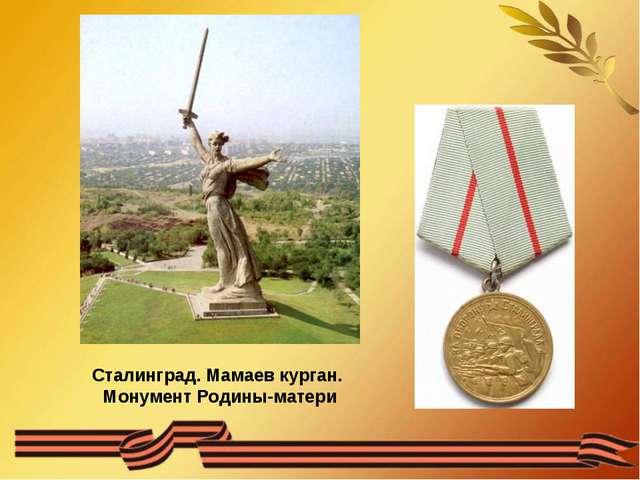 Сталинград. Мамаев курган. Монумент Родины-матери
