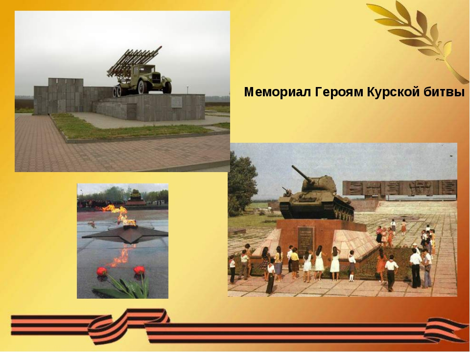 Мемориал Героям Курской битвы