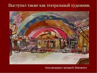 Выступал также как театральный художник. Эскиз декорации к трагедии В. Маяков