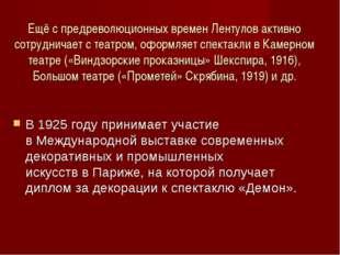 Ещё с предреволюционных времен Лентулов активно сотрудничает с театром, оформ