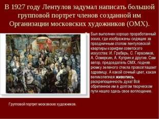 В 1927 году Лентулов задумал написать большой групповой портрет членов создан