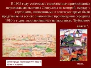 В 1933 году состоялась единственная прижизненная персональная выставка
