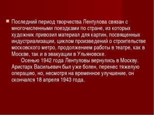 Последний период творчества Лентулова связан с многочисленными поездками по с