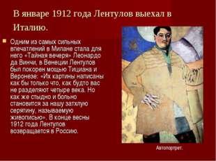 В январе 1912 года Лентулов выехал в Италию. Одним из самых сильных впечатлен