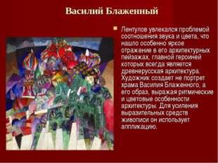 Василий Блаженный Лентулов увлекался проблемой соотношения звука и цвета, ч