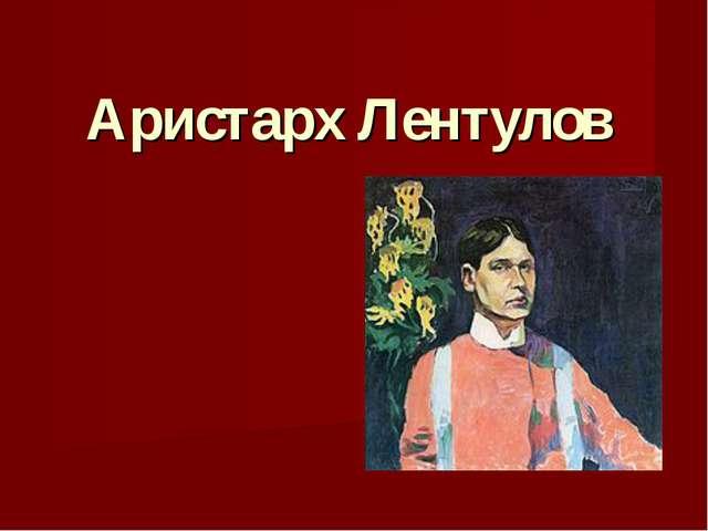 Аристарх Лентулов