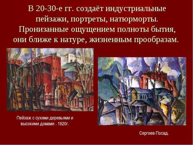 В 20-30-е гг. создаёт индустриальные пейзажи, портреты, натюрморты. Пронизанн...