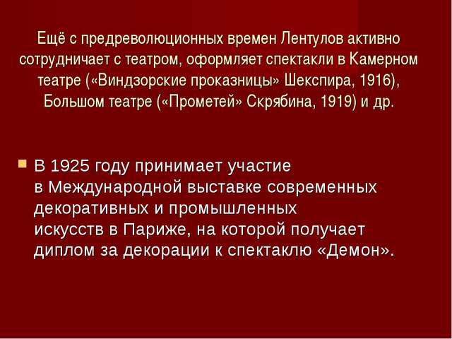Ещё с предреволюционных времен Лентулов активно сотрудничает с театром, оформ...