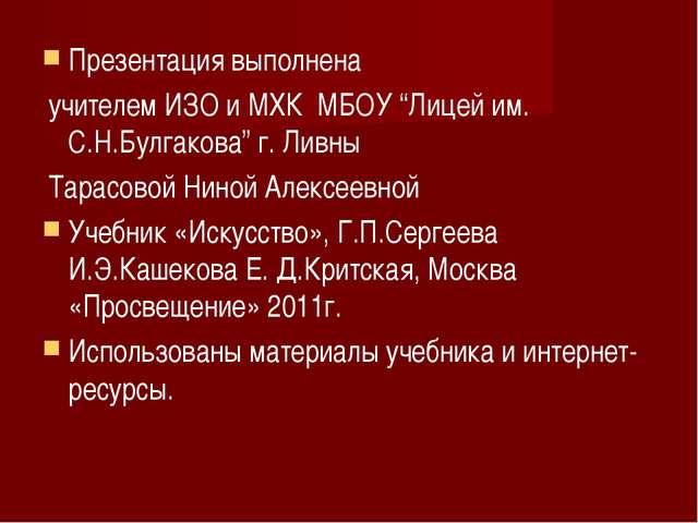 "Презентация выполнена учителем ИЗО и МХК МБОУ ""Лицей им. С.Н.Булгакова"" г. Ли..."