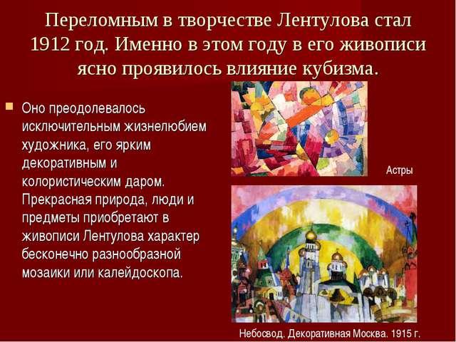 Переломным в творчестве Лентулова стал 1912 год. Именно в этом году в его жив...