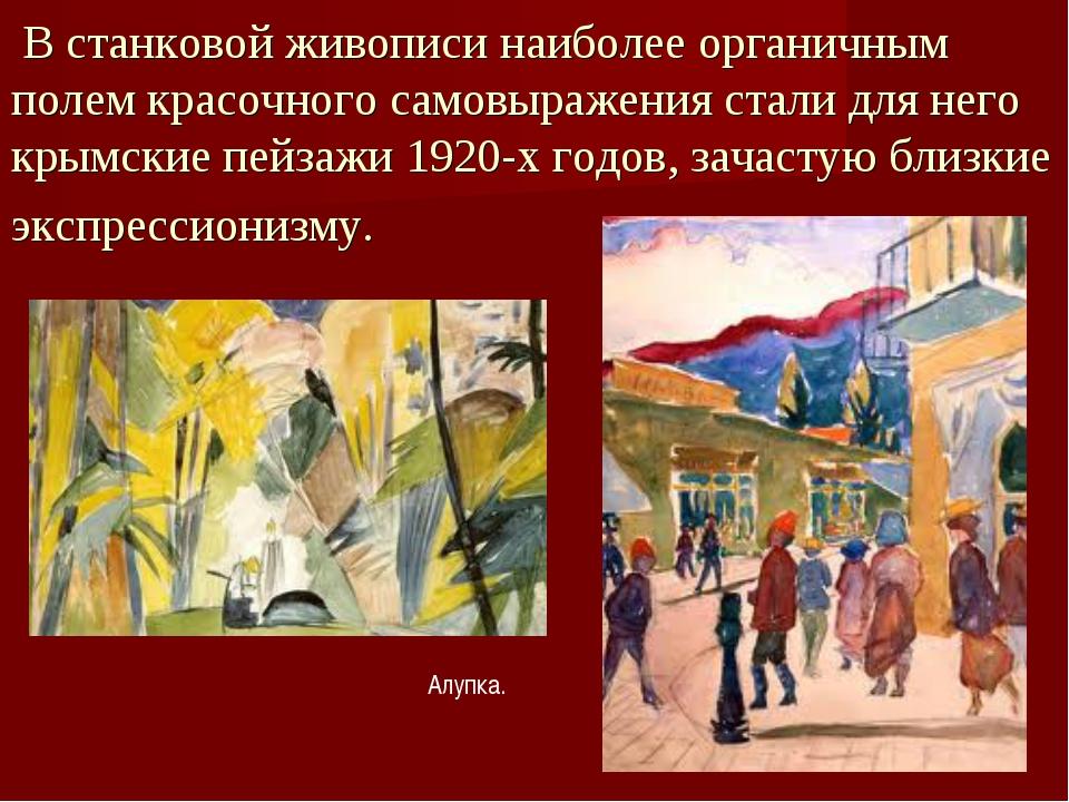 В станковой живописи наиболее органичным полем красочного самовыражения стал...