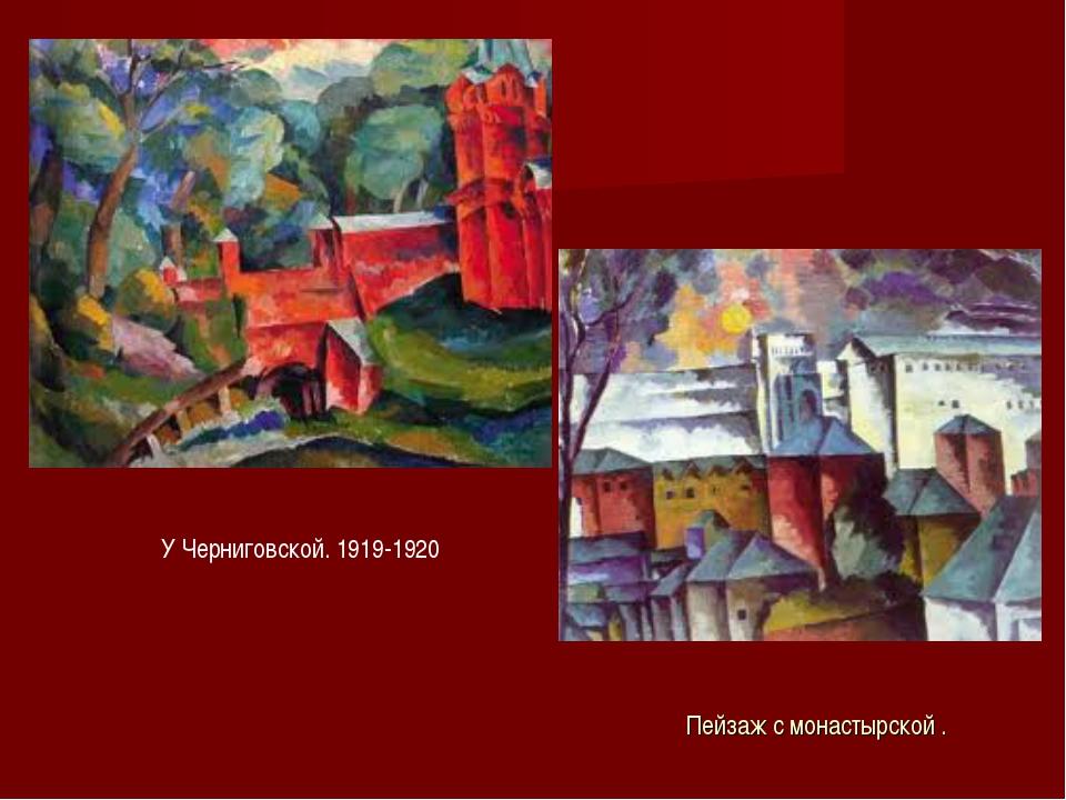 Пейзаж с монастырской. У Черниговской. 1919-1920