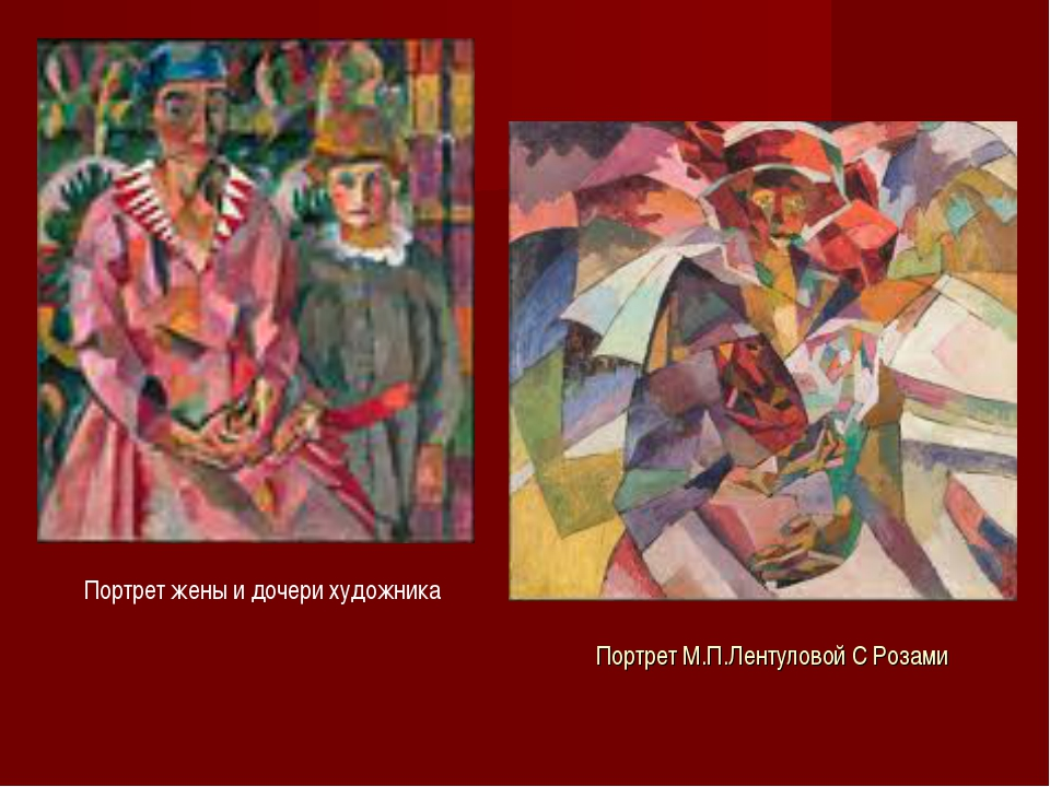 Портрет М.П.Лентуловой С Розами Портрет жены и дочери художника