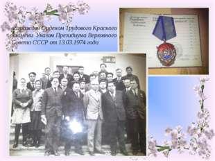 награжден Орденом Трудового Красного Знамени Указом Президиума Верховного Сов