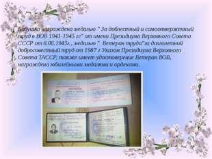 """Бабушка награждена медалью """" За доблестный и самоотверженный труд в ВОВ 1941-"""