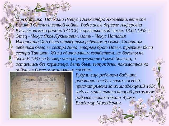 Моя бабушка, Посохина (Чекус ) Александра Яковлевна, ветеран Великой Отечеств...