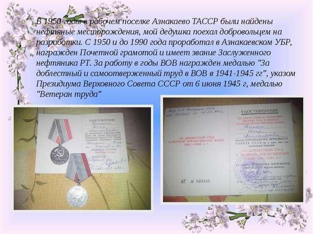 В 1950 годы в рабочем поселке Азнакаево ТАССР были найдены нефтяные месторожд...