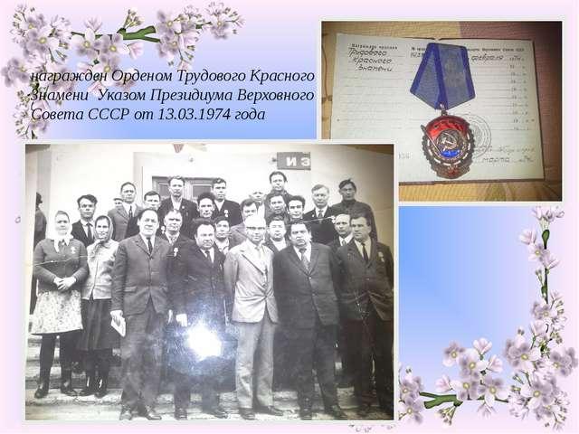 награжден Орденом Трудового Красного Знамени Указом Президиума Верховного Сов...