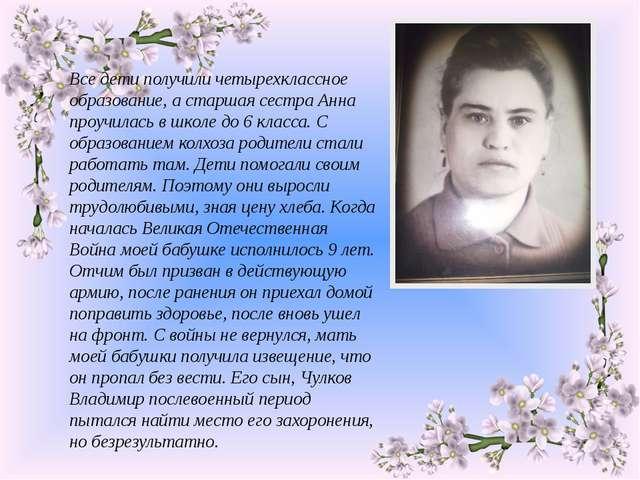 Все дети получили четырехклассное образование, а старшая сестра Анна проучила...