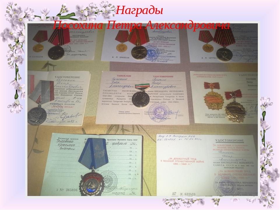 Награды Посохина Петра Александровича