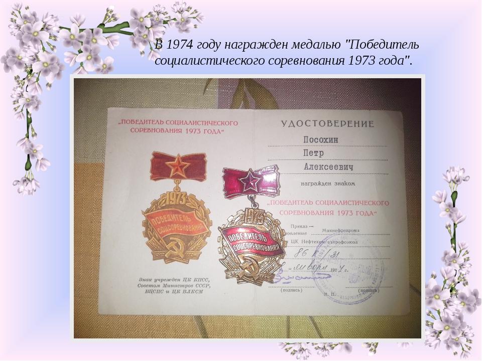 """В 1974 году награжден медалью """"Победитель социалистического соревнования 1973..."""
