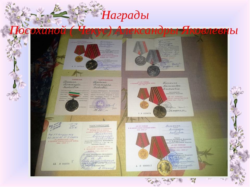 Награды Посохиной ( Чекус) Александры Яковлевны