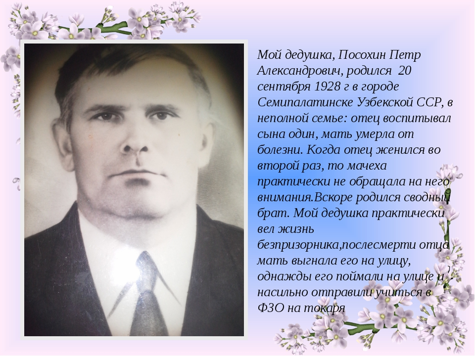 Мой дедушка, Посохин Петр Александрович, родился 20 сентября 1928 г в городе...