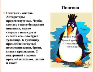 Пингвин Пингвин - житель Антарктиды приветствует вас. Чтобы сделать такого бу