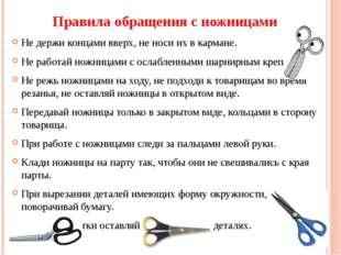 Правила обращения с ножницами Не держи концами вверх, не носи их в кармане. Н