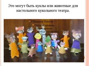 Это могут быть куклы или животные для настольного кукольного театра.