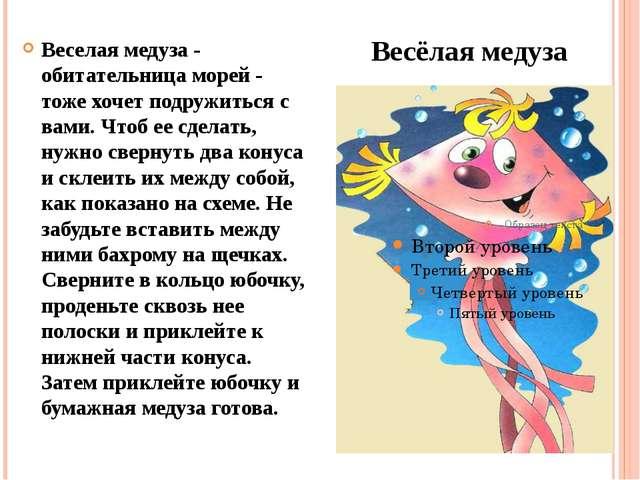 Весёлая медуза Веселая медуза - обитательница морей - тоже хочет подружиться...