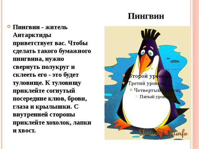 Пингвин Пингвин - житель Антарктиды приветствует вас. Чтобы сделать такого бу...