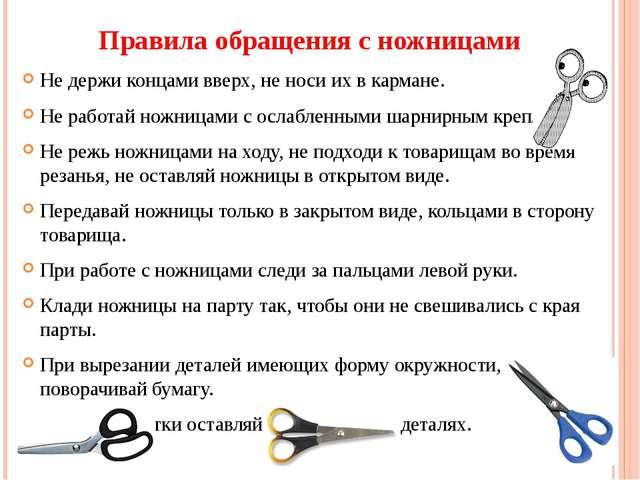 Правила обращения с ножницами Не держи концами вверх, не носи их в кармане. Н...