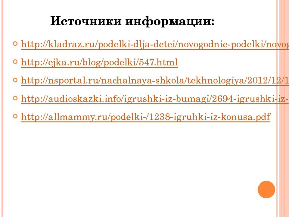 Источники информации: http://kladraz.ru/podelki-dlja-detei/novogodnie-podelki...