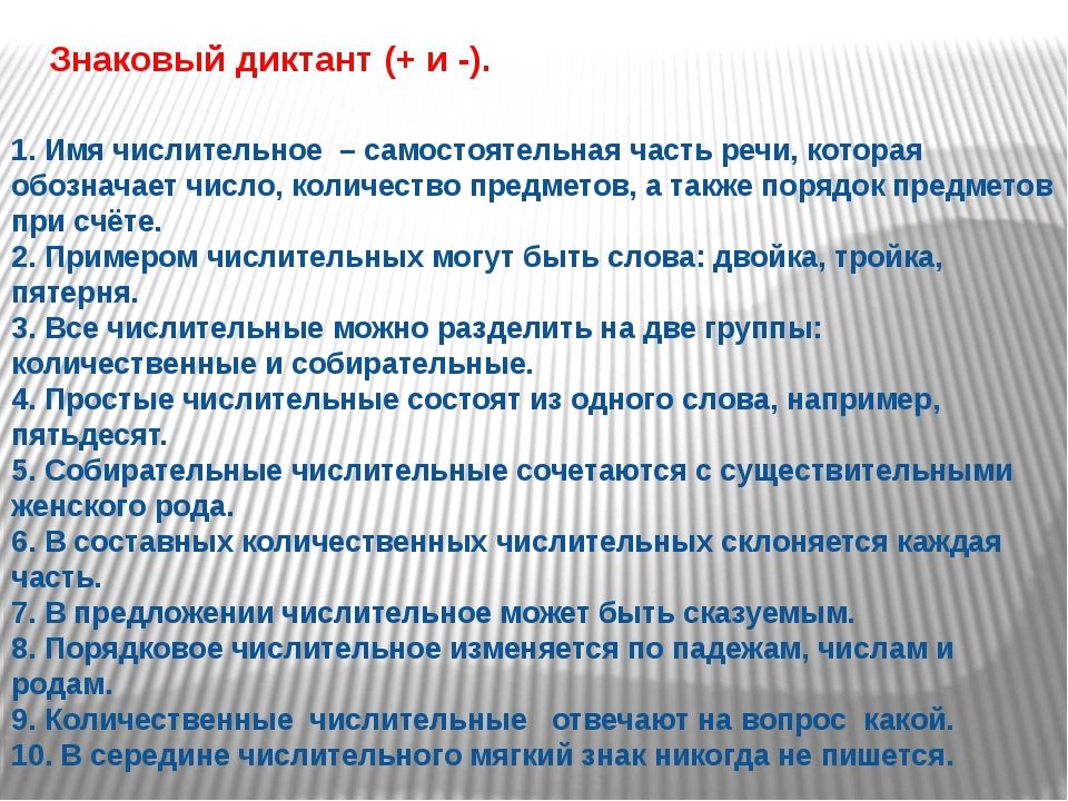 Гдз контрольный диктант по русскому языку на тему имя числительное