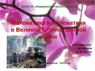 Преподаватель математики М. М. Яценко Апшеронск – 2015 год ГБПОУ КК «Апшеро