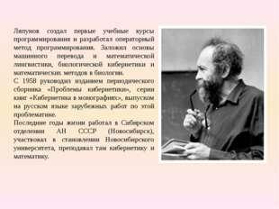 Ляпунов создал первые учебные курсы программирования и разработал операторный