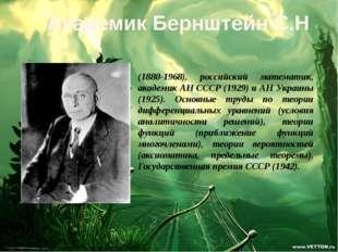 (1880-1968), российский математик, академик АН СССР (1929) и АН Украины (1925