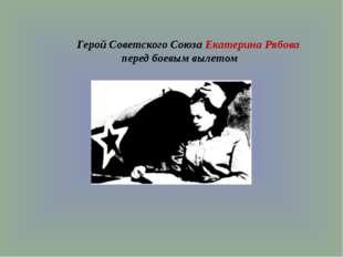Герой Советского Союза Екатерина Рябова перед боевым вылетом