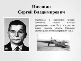 участвовал в разработке многих самолетов, занимал важные руководящие посты. Н