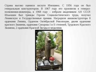 Страна высоко оценила заслуги Илюшина. С 1956 года он был генеральным констру