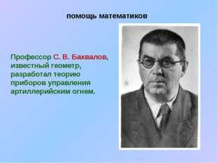 помощь математиков Профессор С. В. Бахвалов, известный геометр, разработал т