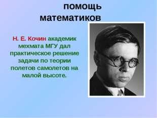 Н. Е. Кочин академик мехмата МГУ дал практическое решение задачи по теории по