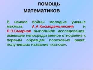 В начале войны молодые ученые мехмата А.А.Космодемьянский и Л.П.Смирнов выпол