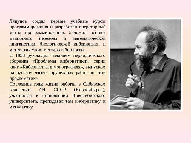 Ляпунов создал первые учебные курсы программирования и разработал операторный...