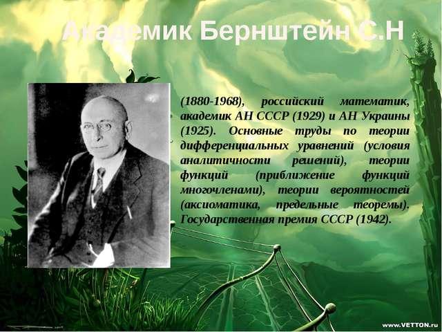 (1880-1968), российский математик, академик АН СССР (1929) и АН Украины (1925...