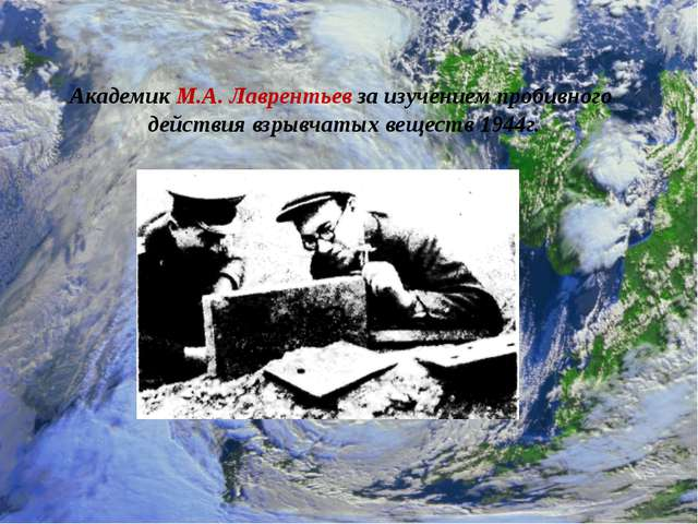 Академик М.А. Лаврентьев за изучением пробивного действия взрывчатых веществ...