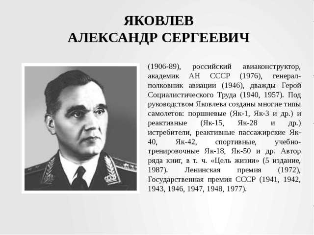 (1906-89), российский авиаконструктор, академик АН СССР (1976), генерал-полко...